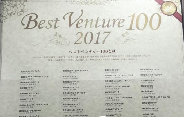 ベストベンチャー100「W-ENDLESS」