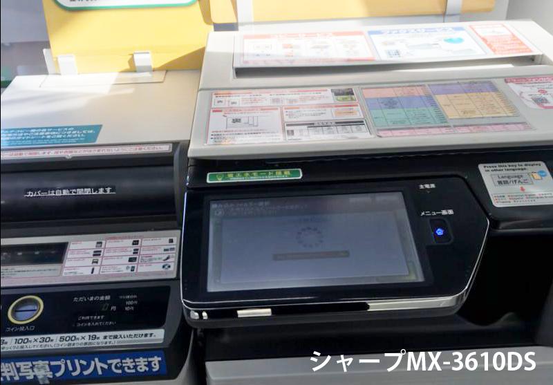 ファミマのコピー機